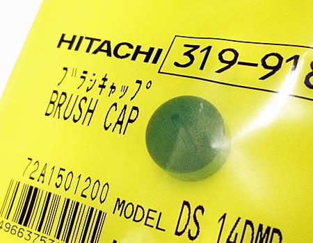 hitachi(日立)インパクトドライバWH14DSL~ブラシキャップ