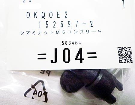 makita(マキタ)190mm電気丸ノコ5835BA~ツマミナットM6ココンプリート