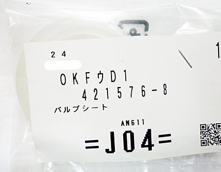 makita(マキタ)エア釘打ち機AN611~バルブシート