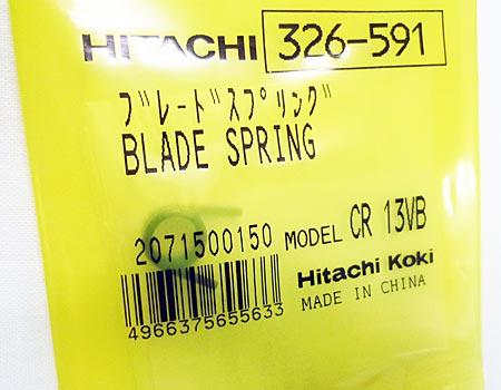 hitachi(日立)セーバソーCR13VBY~ブレードスプリング