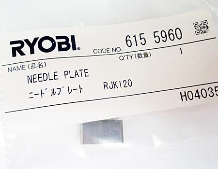 RYOBI(リョービ)充電式小型レシプロソーRJK-120~ニードルプレート