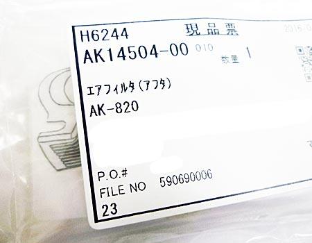 MAX(マックス)エアコンプレッサAK-820~エアフィルタ