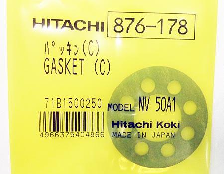 hitachi(日立)ロール釘打機NV50AD2~パッキン(C)
