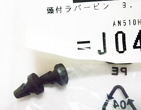makita(マキタ)エア釘打ち機AN611~頭付ラバーピン9.5