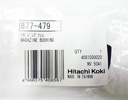 hitachi(日立)ロール釘打機NV50AD2~マガジンブッシュ