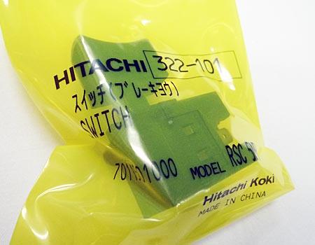 hitachi(日立)165mm電子造作丸のこC6UV2~スイッチ