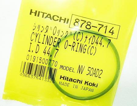 hitachi(日立)ロール釘打機NV65AF2~シリンダオーリング