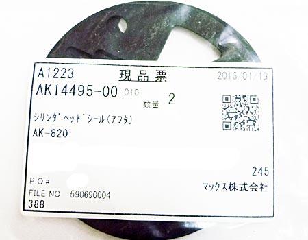 MAX(マックス)エアコンプレッサAK-820~シリンダヘッドシール