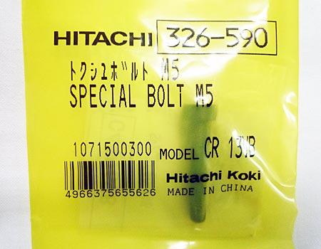 hitachi(日立)セーバソーCR13VBY~特殊ボルトM5