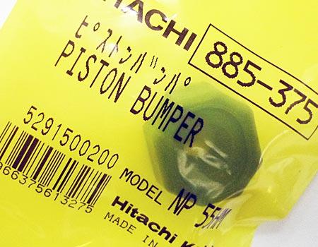 hitachi(日立)高圧ピン釘打機NP55HM~ピストンバンパ