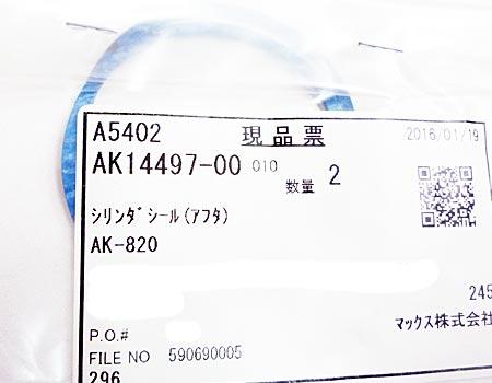 MAX(マックス)エアコンプレッサAK-820~シリンダシール