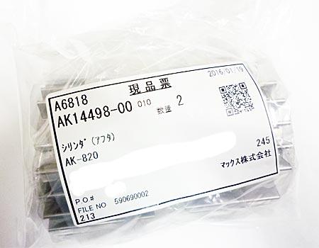 MAX(マックス)エアコンプレッサAK-820~シリンダ