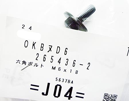 makita(マキタ)190mm電気丸ノコ5835BA~六角ボルトM6×18