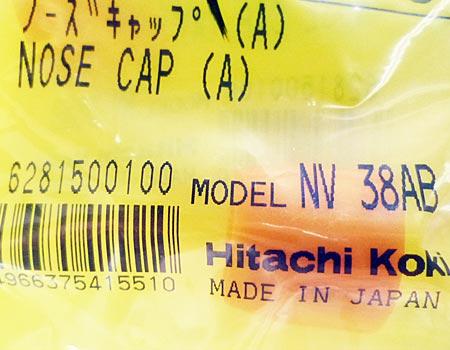 hitachi(日立)38mm ロール釘打機NV38AB~ノーズキャップ