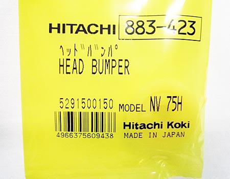 hitachi(日立)高圧ロール釘打機NV90H2~ヘッドバンパ
