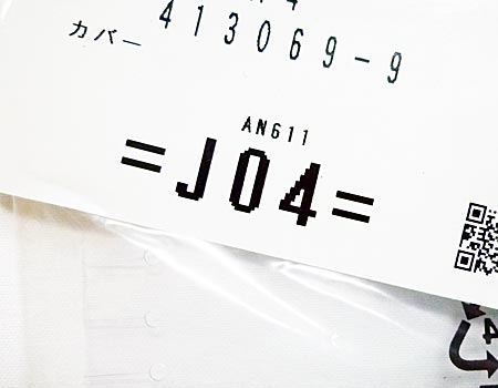 makita(マキタ)エア釘打ち機AN611~頭付カバー