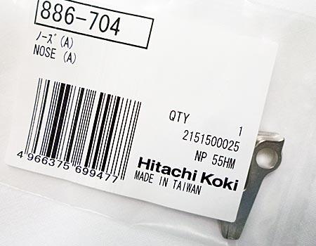 hitachi(日立)高圧ピン釘打機NP55HM~ノーズ(A)