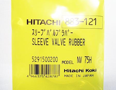 hitachi(日立)高圧ロール釘打機NV90H2~スリーブバルブラバー
