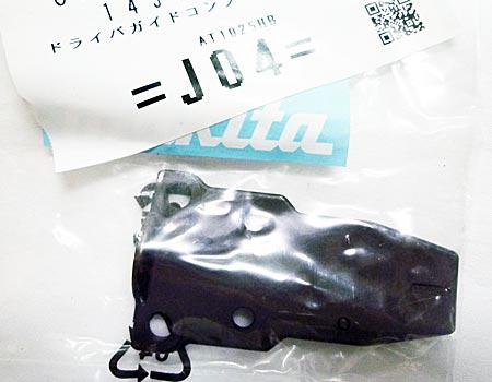 makita(マキタ)高圧エアタッカAT1025HB~ドライバガイドコンプリート