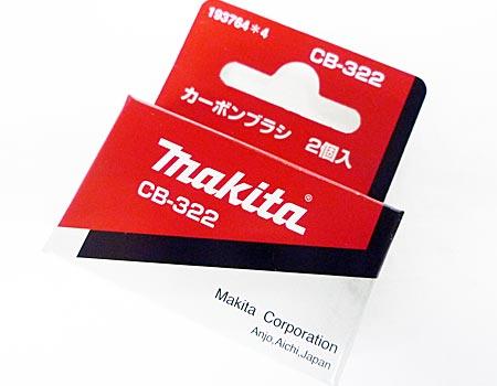 【廃番機種】makita(マキタ)丸ノコ5731S~カーボンブラシ