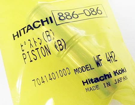 【廃番】hitachi(日立)高圧ねじ打機WF4H2~ピストン(B)