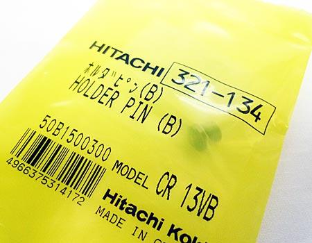 HiKOKI(ハイコーキ)(旧・日立工機)セーバソーCR13VBY2~ホルダピン