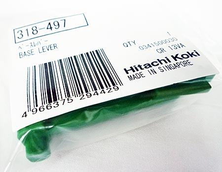 【廃番】hitachi(日立)電子セーバソーCR13VA~ベースレバー