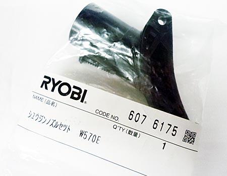 RYOBI(リョービ)165mm電気丸ノコW-657D~集塵ノズルセット