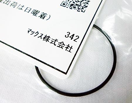 【廃番】MAX(マックス)常圧ピンネイラTA-235/P35F3~Oリング-26X1