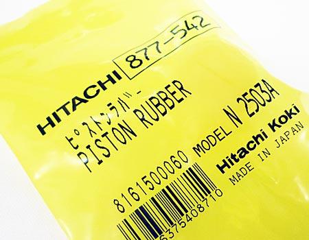 【アフターサービス終了機種】HiKOKI(ハイコーキ)(旧・日立工機)ベビータッカーN2510A~ピストンラバー