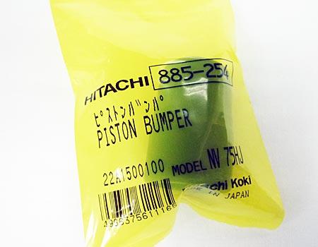 【廃盤】hitachi(日立)高圧ロール釘打機NV75H~ピストンバンパ
