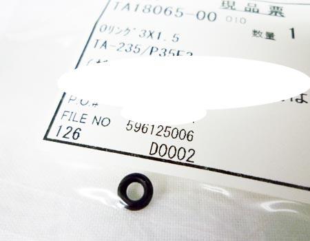 【廃番】MAX(マックス)常圧ピンネイラTA-235/P35F3~Oリング-3X1.5