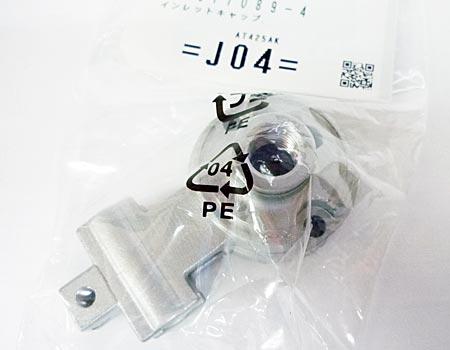 makita(マキタ)エアタッカAT425A~インレットキャップ