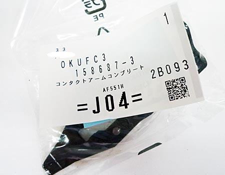 【廃番機種】makita(マキタ)高圧仕上釘打機AF551H~コンタクトアームコンプリート
