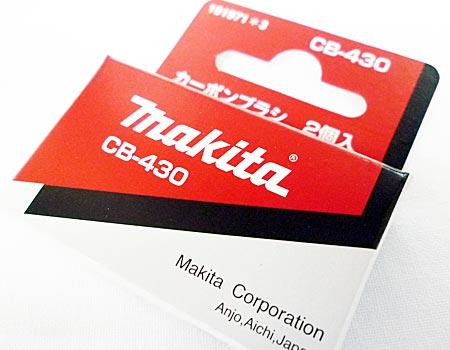 makita(マキタ)16mm充電式ハンマドリルHR162D~カーボンブラシCB430