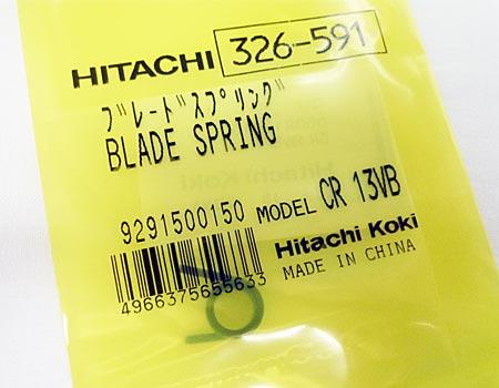 HiKOKI(ハイコーキ)(旧・日立工機)セーバソーCR13VBY2~ブレードスプリング