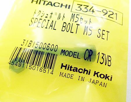 HiKOKI(ハイコーキ)(旧・日立工機)セーバソーCR13VBY2~特殊ボルト