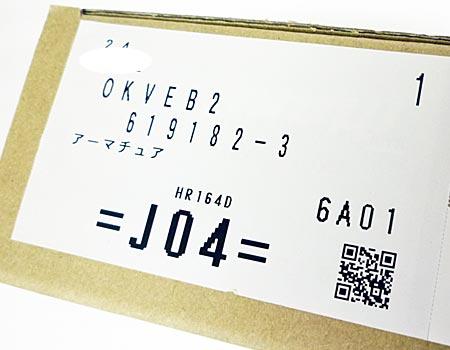 makita(マキタ)16mm充電式ハンマドリルHR162D~アーマチュア