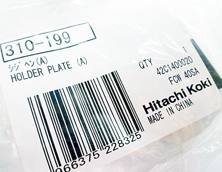 HiKOKI(ハイコーキ)(旧・日立工機)卓上糸のこ盤FCW40SA~支持片(A)