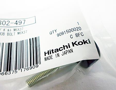 HiKOKI(ハイコーキ)(旧・日立工機)卓上丸のこC8FC~ノブボルトM6×37