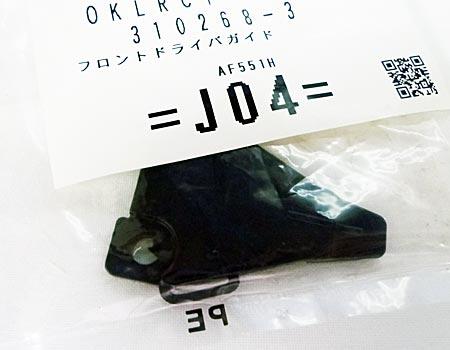 【廃番】makita(マキタ)高圧仕上釘打機AF551H~フロントドライバガイド