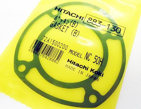 hitachi(日立)高圧ロール釘打機NV90H~パッキン(B)