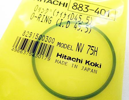 hitachi(日立)高圧ロール釘打機NV90H~オーリング(内径45.5)