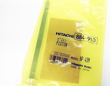 【廃番機種】HiKOKI(ハイコーキ)(旧・日立工機)高圧ピン釘打機NP45H~ピストン