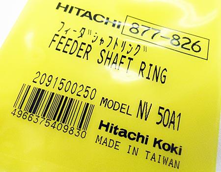 hitachi(日立)高圧ねじ打機WF4H~フィーダシャフトリング