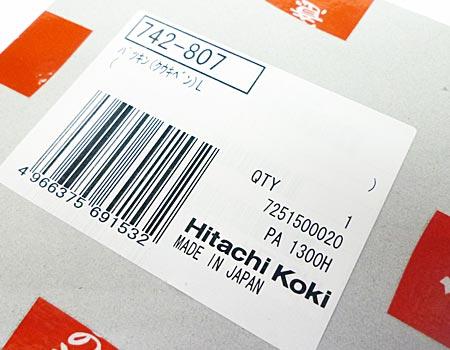 【廃番】HiKOKI(ハイコーキ)(旧・日立工機)エアコンプレッサEC1443H~パッキン(空気弁)L