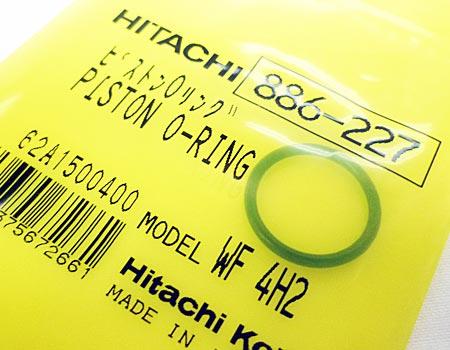 【廃番機種】HiKOKI(ハイコーキ)(旧・日立工機)高圧ねじ打機WF4H2~ピストンオーリング