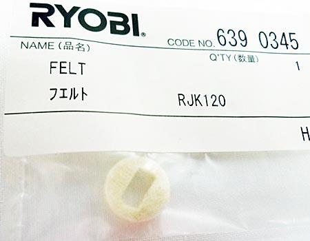 RYOBI(リョービ)小型レシプロソーRJK-120~フェルト