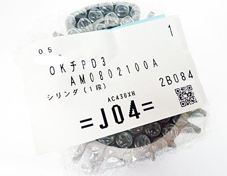 【廃番】makita(マキタ)エアコンプレッサAC430XH~シリンダ(1段)