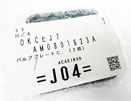 【廃番】makita(マキタ)エアコンプレッサAC430XH~バルブプレートC.(2段)